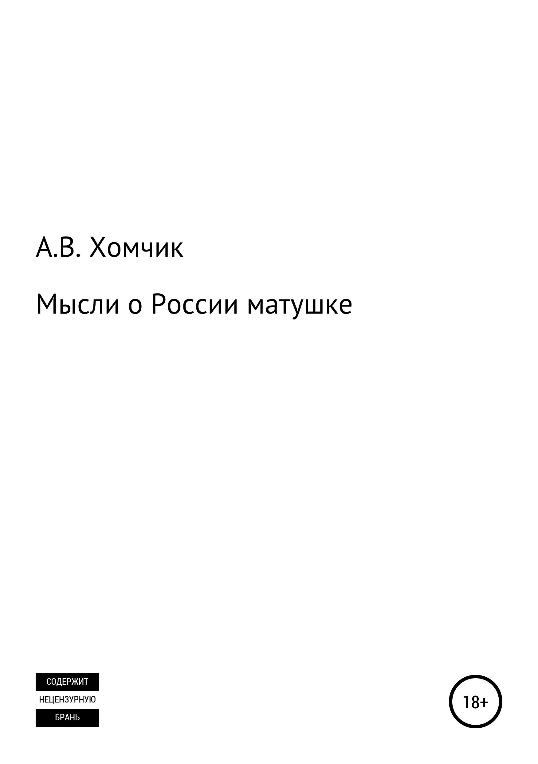 Купить книгу Мысли о России матушке, автора Александра Владимировича Хомчика