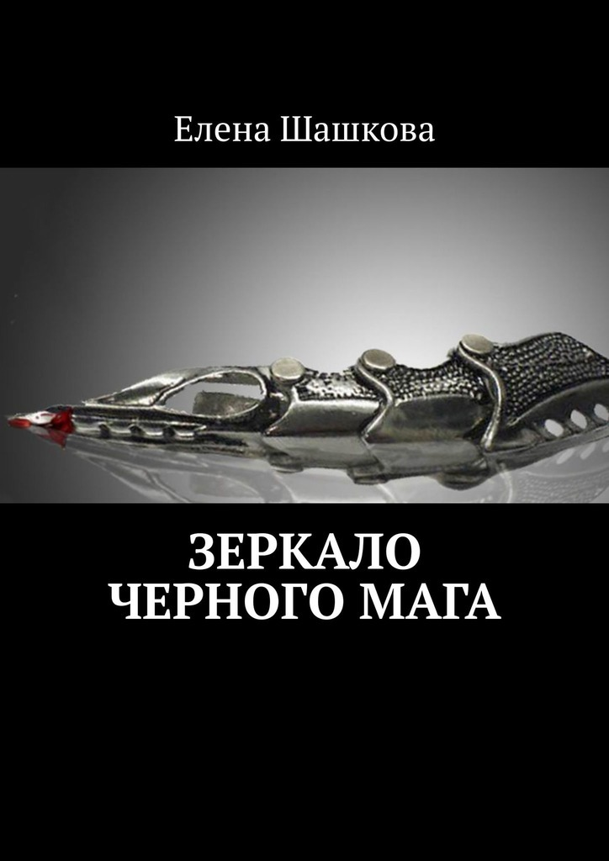 Электронная книга «Зеркало черногомага» – Елена Шашкова