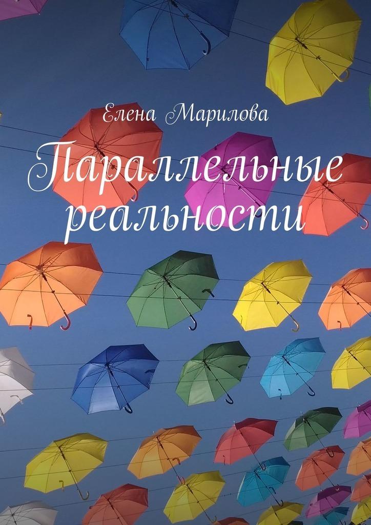 Электронная книга «Параллельные реальности» – Елена Марилова