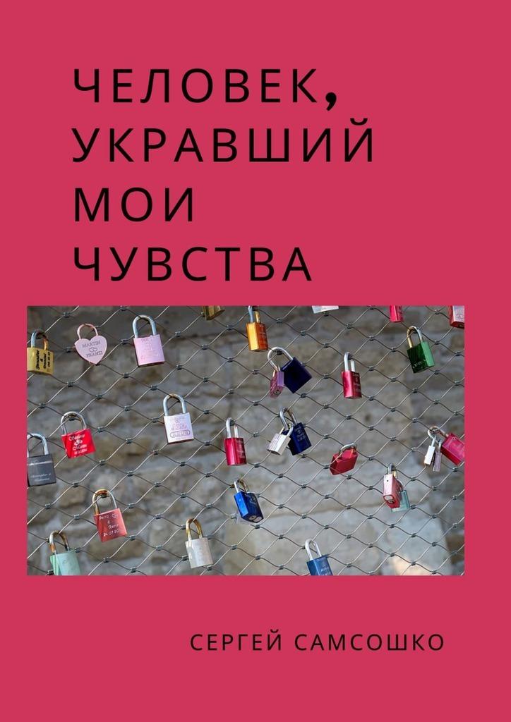 Электронная книга «Человек, укравший мои чувства» – Сергей Самсошко