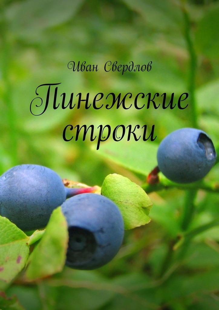 Электронная книга «Пинежские строки» – Иван Свердлов