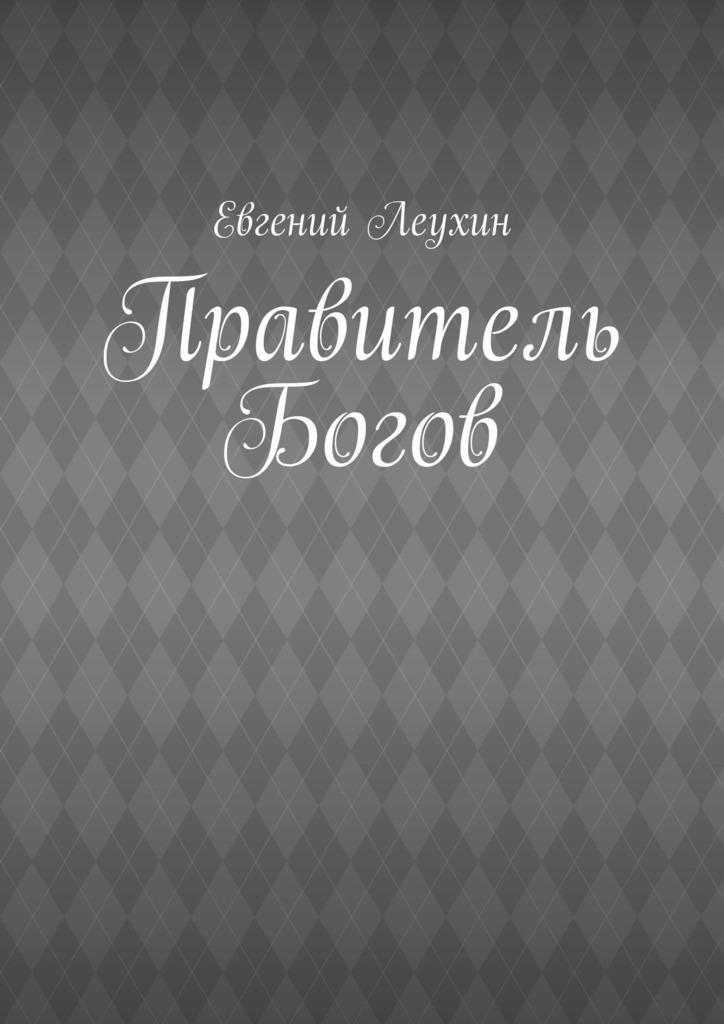 Электронная книга «Правитель Богов» – Евгений Леухин