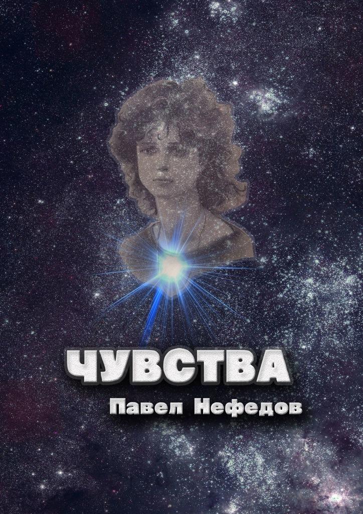 Электронная книга «Чувства» – Павел Нефедов