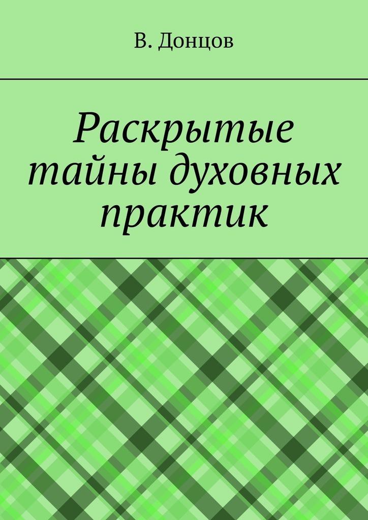 Электронная книга «Раскрытые тайны духовных практик» – В. Донцов