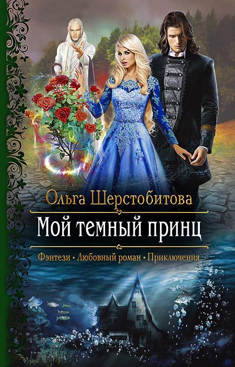 Электронная книга «Мой темный принц» – Ольга Шерстобитова