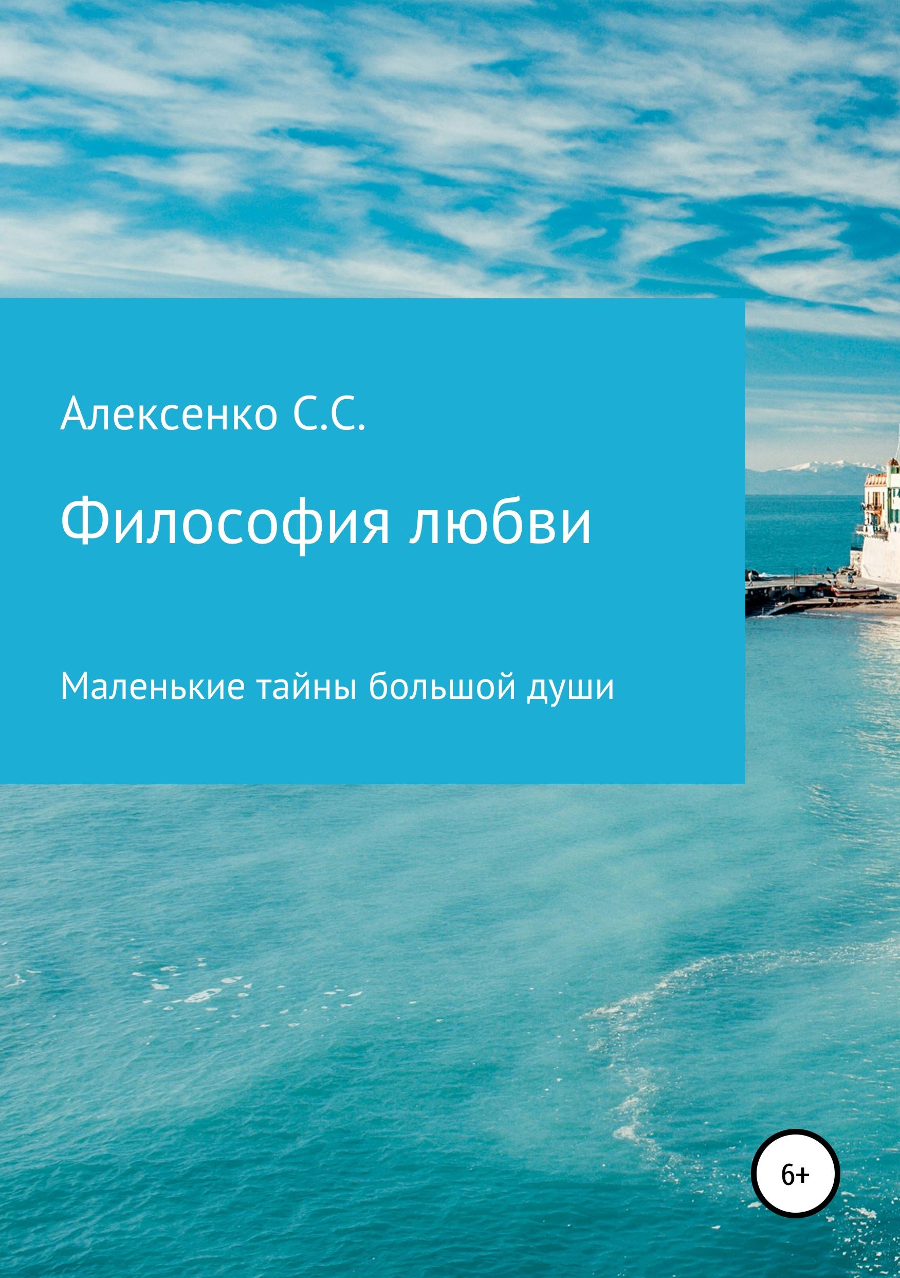 Электронная книга «Философия любви» – Сергей Алексенко