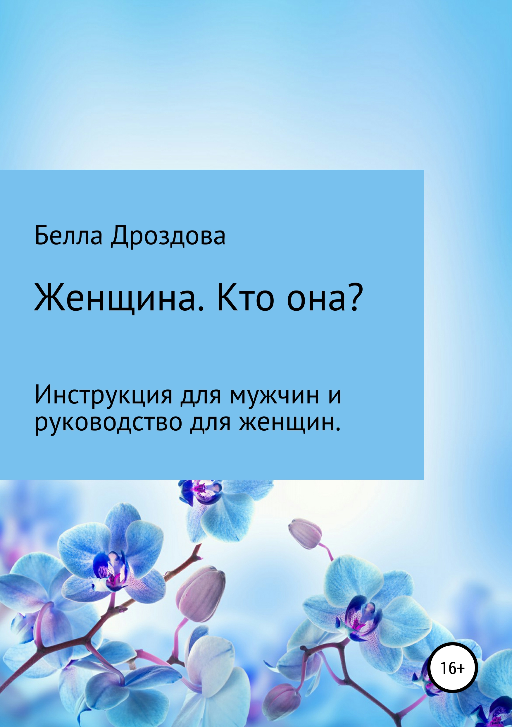 Электронная книга «Женщина. Кто она? Инструкция для мужчин и руководство для женщин.» – Белла Дроздова