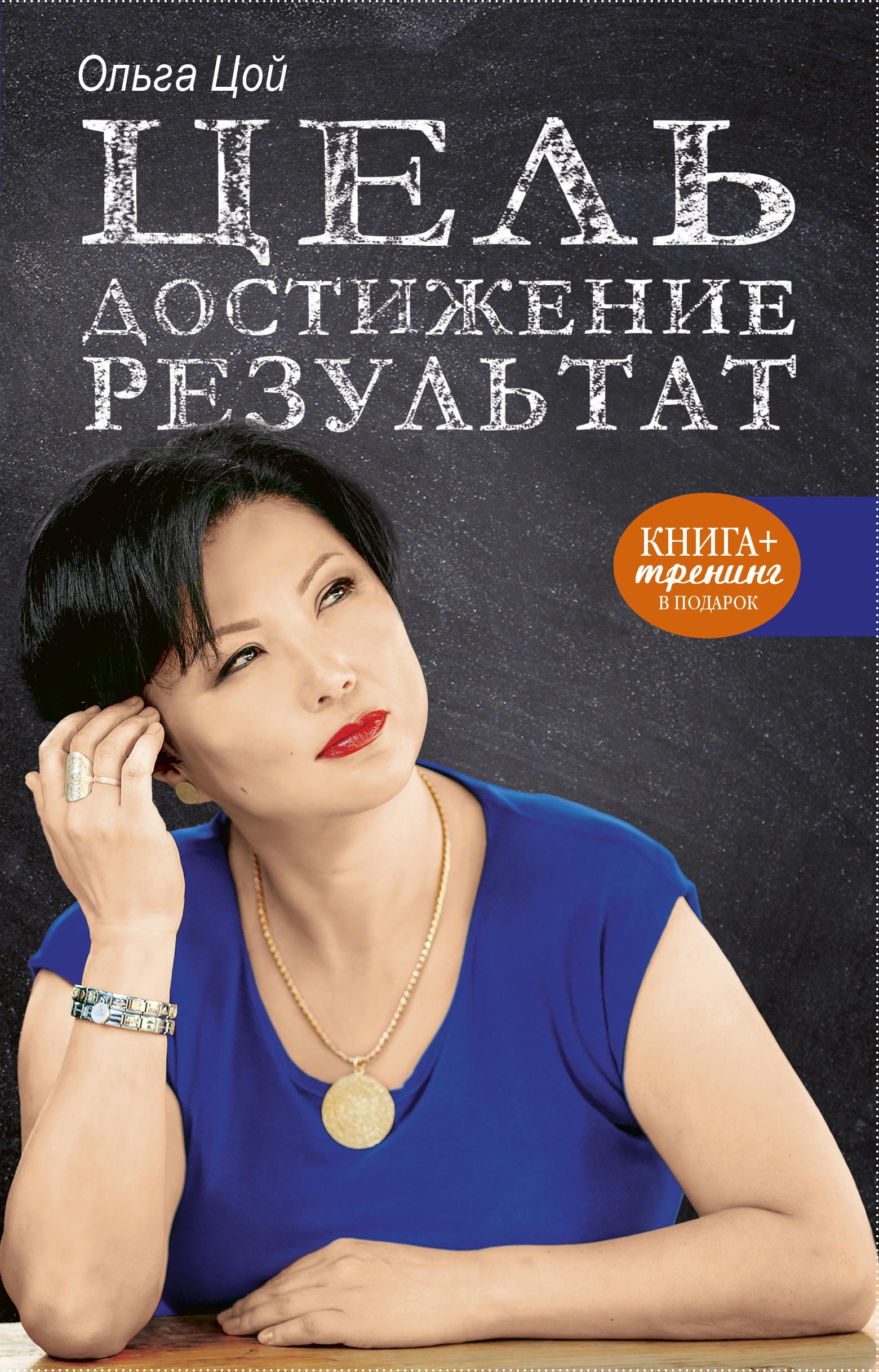 Электронная книга «Цель. Достижение. Результат» – Ольга Цой
