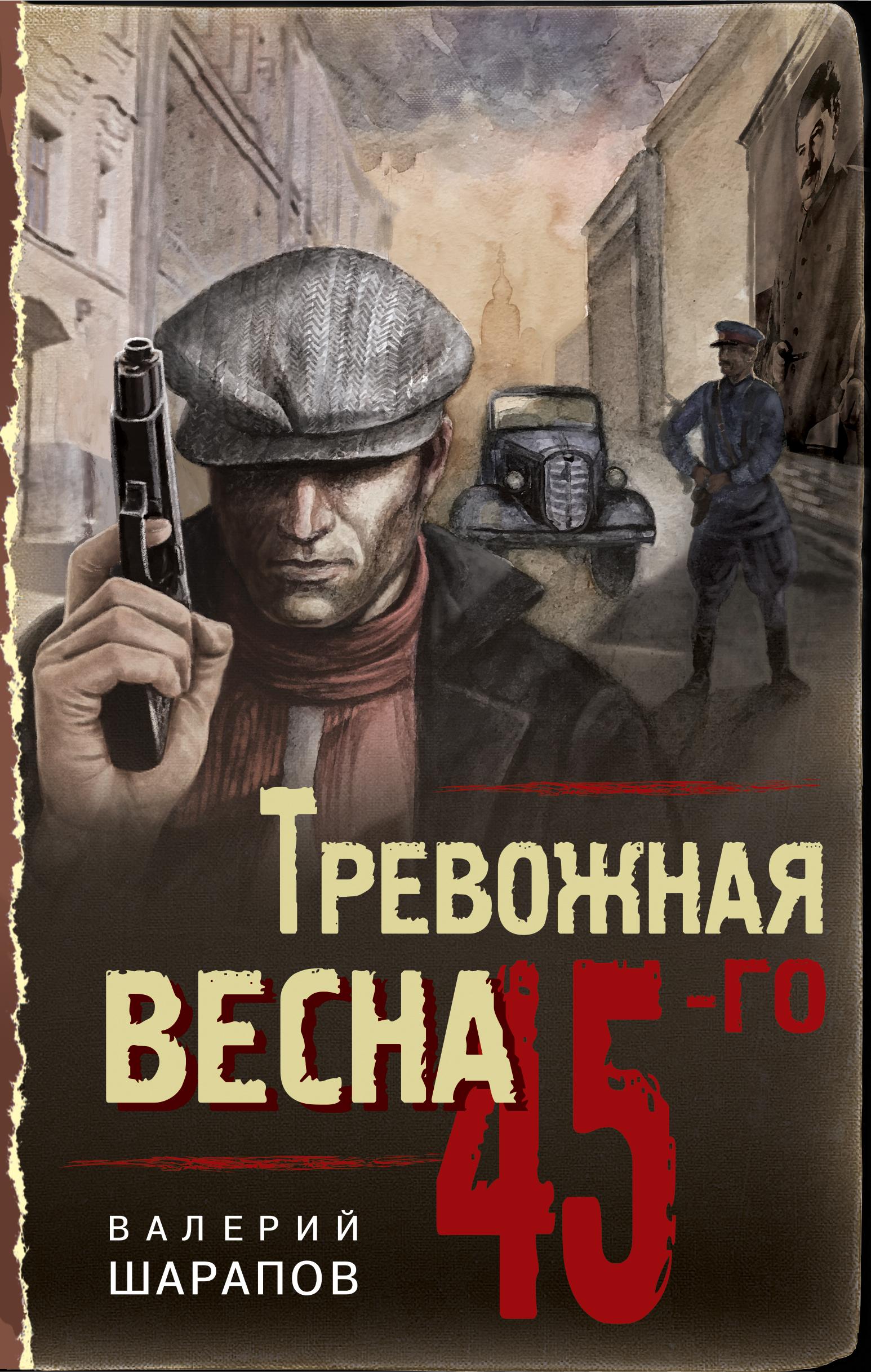 Электронная книга «Тревожная весна 45-го» – Валерий Шарапов