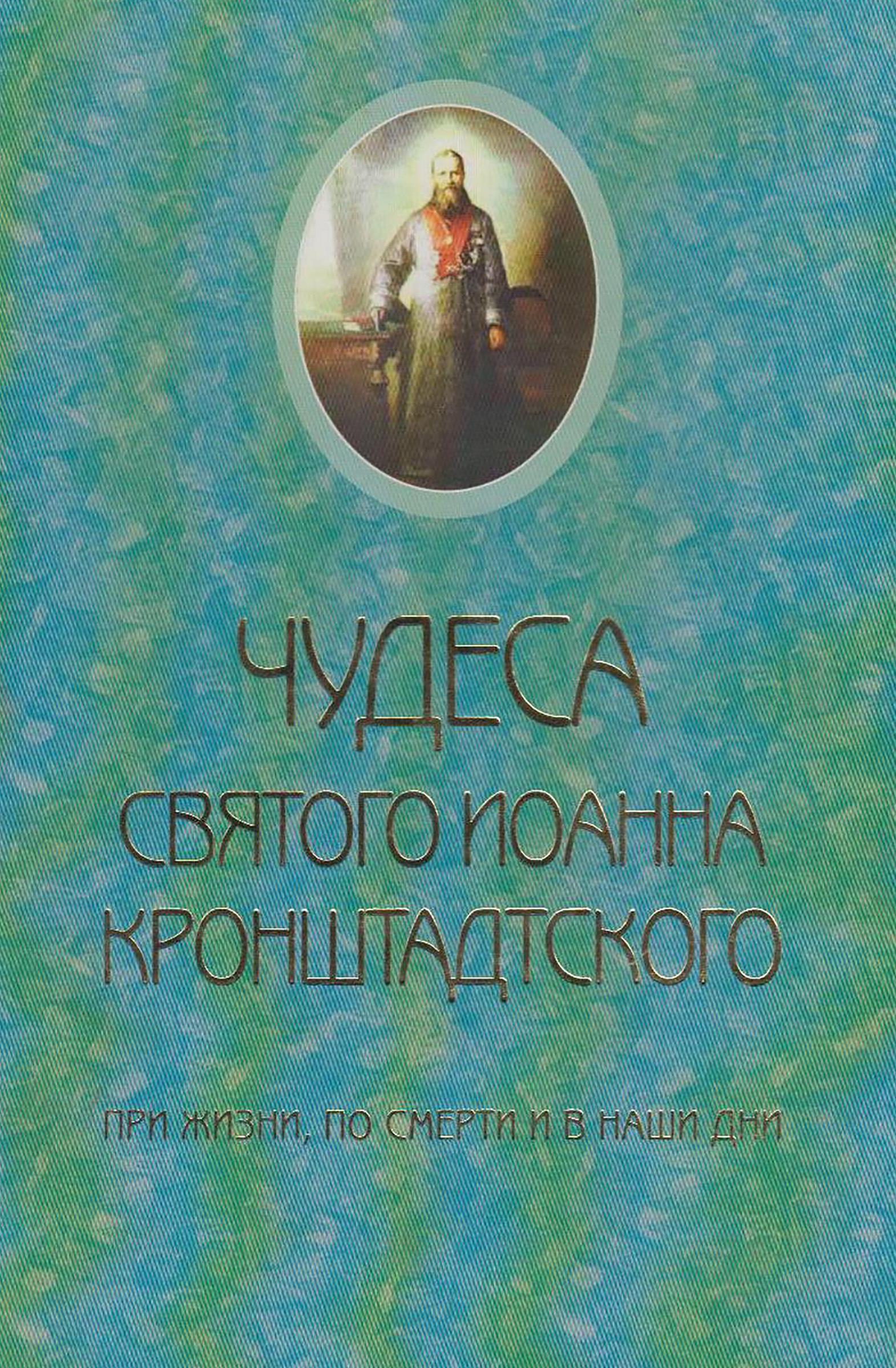 Электронная книга «Чудеса святого Иоанна Кронштадского. При жизни, по смерти и в наши дни» – Священник Сергий Молотков