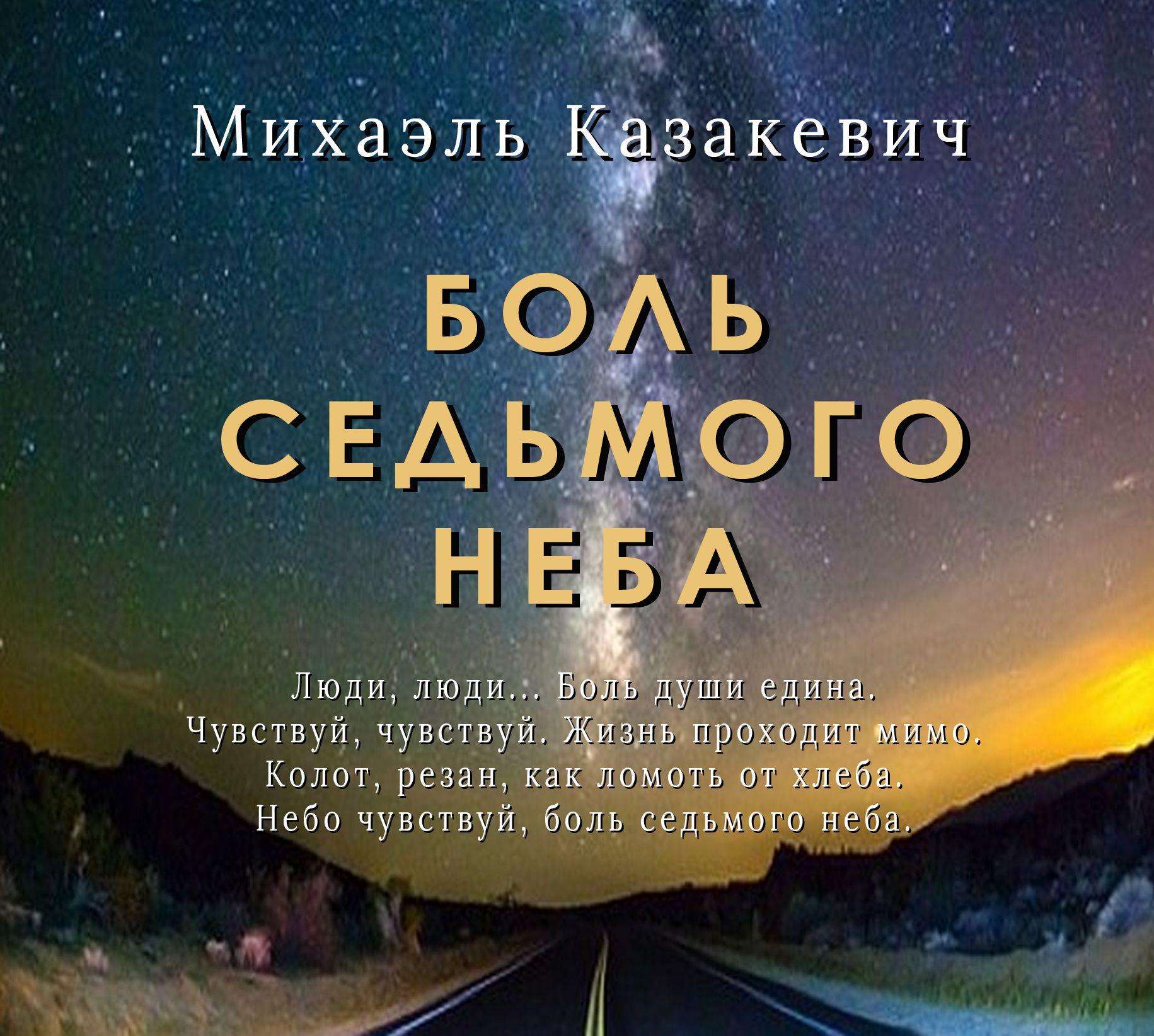 Электронная книга «Боль седьмогонеба» – Михаэль Казакевич