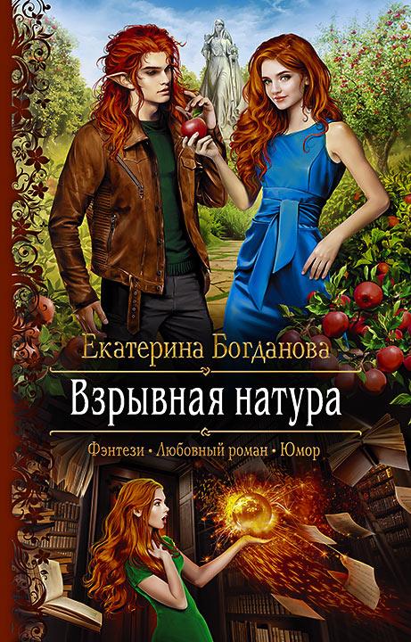 Электронная книга «Взрывная натура» – Екатерина Богданова