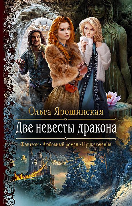 Электронная книга «Две невесты дракона» – Ольга Ярошинская