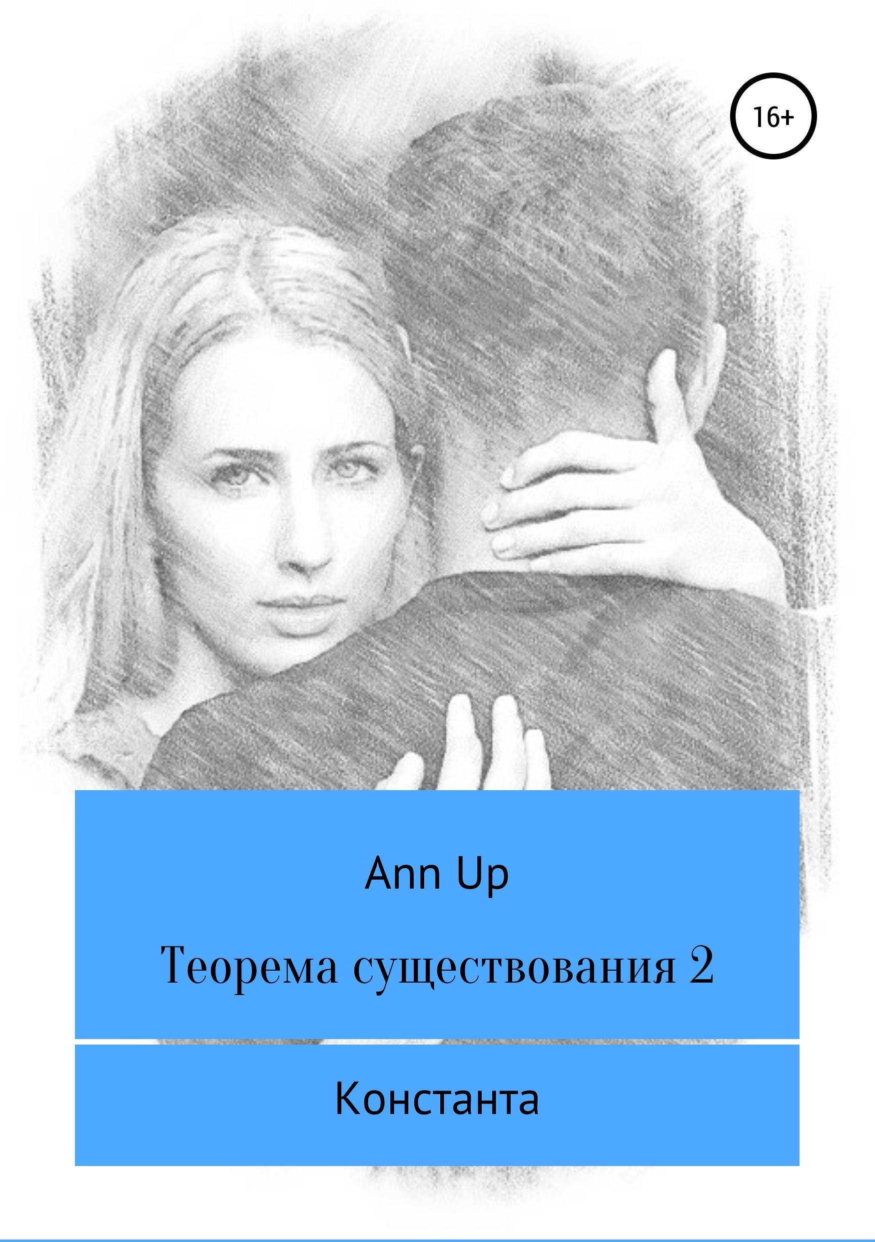 Электронная книга «Теорема существования – 2. Константа» –  Ann Up