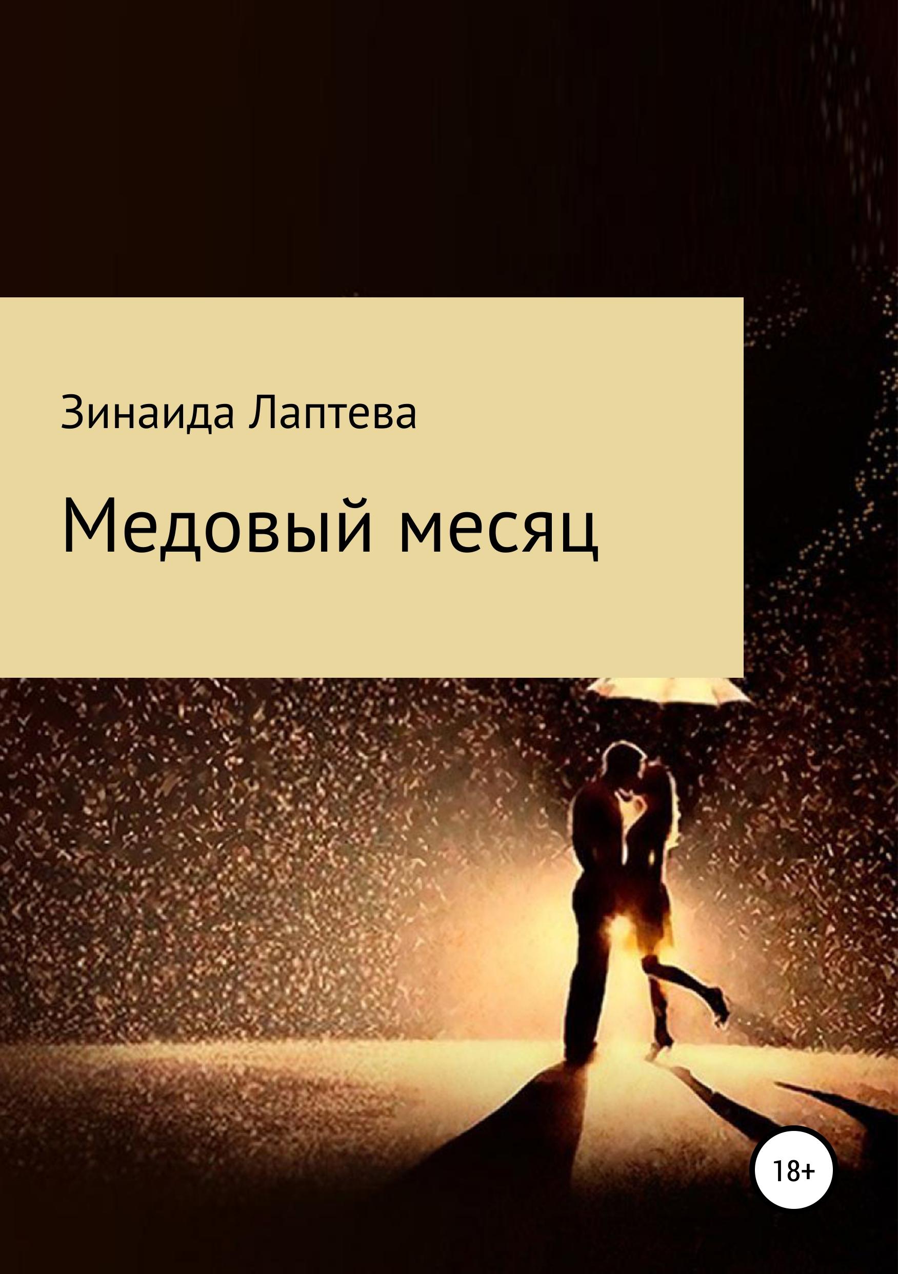 Электронная книга «Медовый месяц» – Зинаида Лаптева