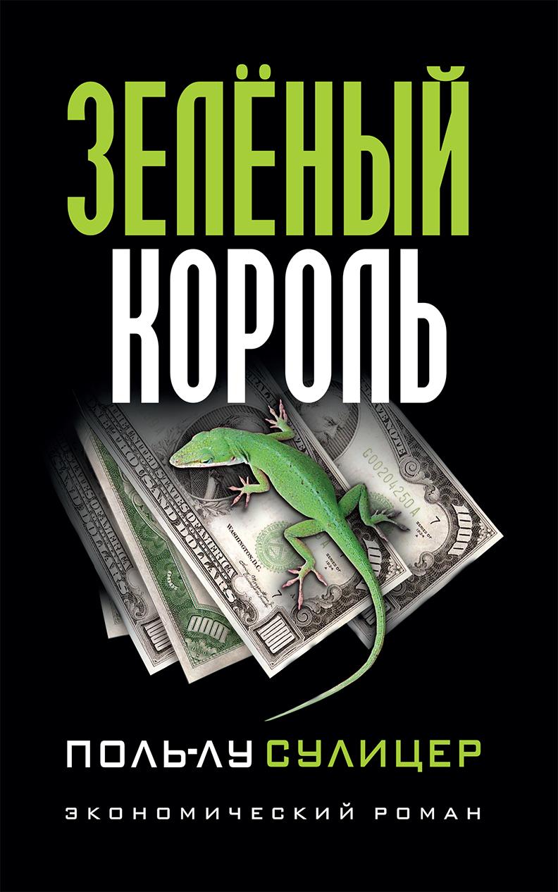 Купить книгу Зелёный король, автора Поля-Лу Сулицера