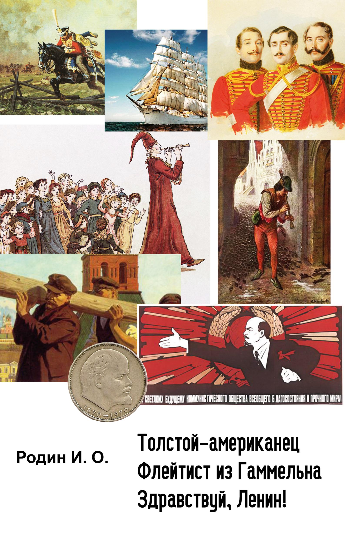 Электронная книга «Толстой-американец, Флейтист из Гаммельна, Здравствуй, Ленин !» – Игорь Родин
