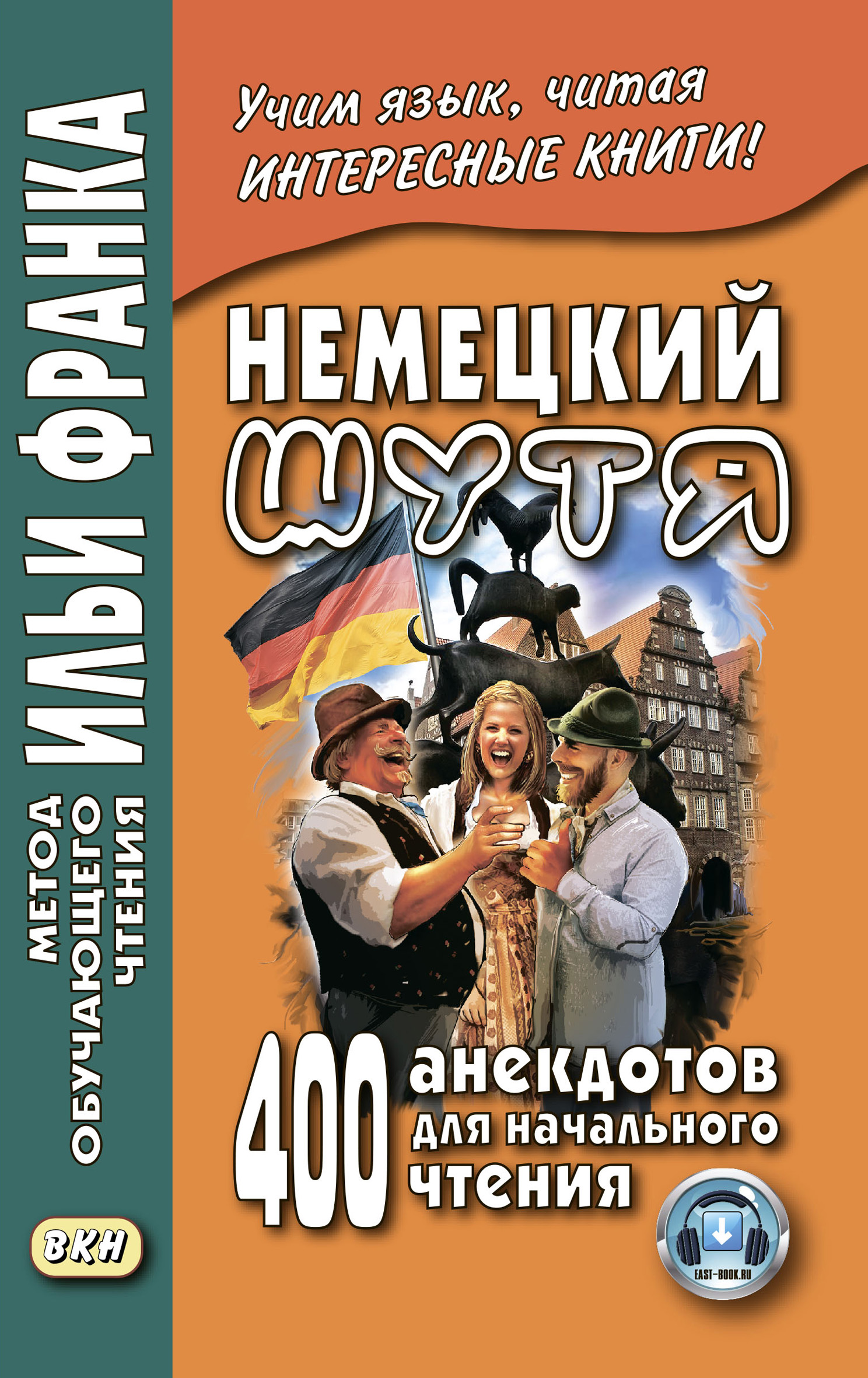 Купить книгу Немецкий шутя. 400 анекдотов для начального чтения, автора