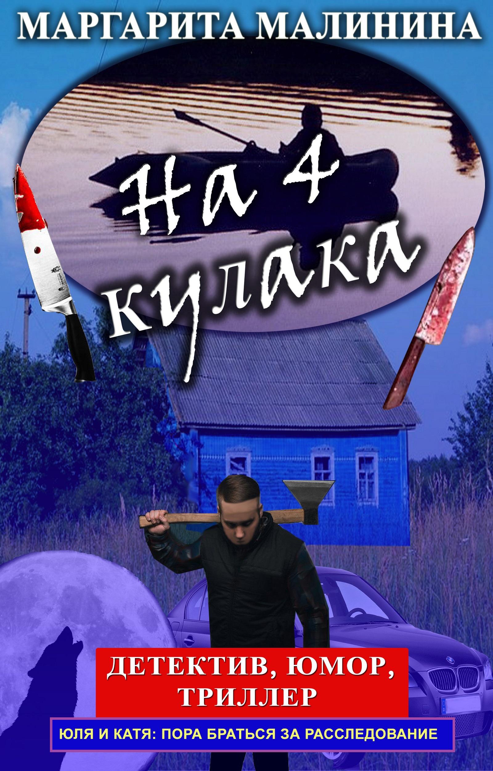 Электронная книга «На 4 кулака» – Маргарита Малинина