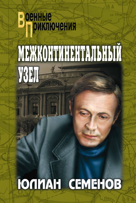 Электронная книга «Межконтинентальный узел» – Юлиан Семенов