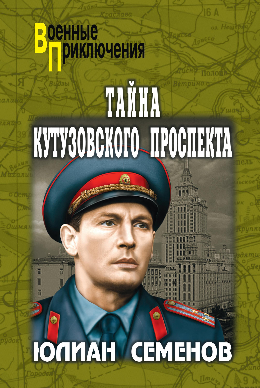 Электронная книга «Тайна Кутузовского проспекта» – Юлиан Семенов
