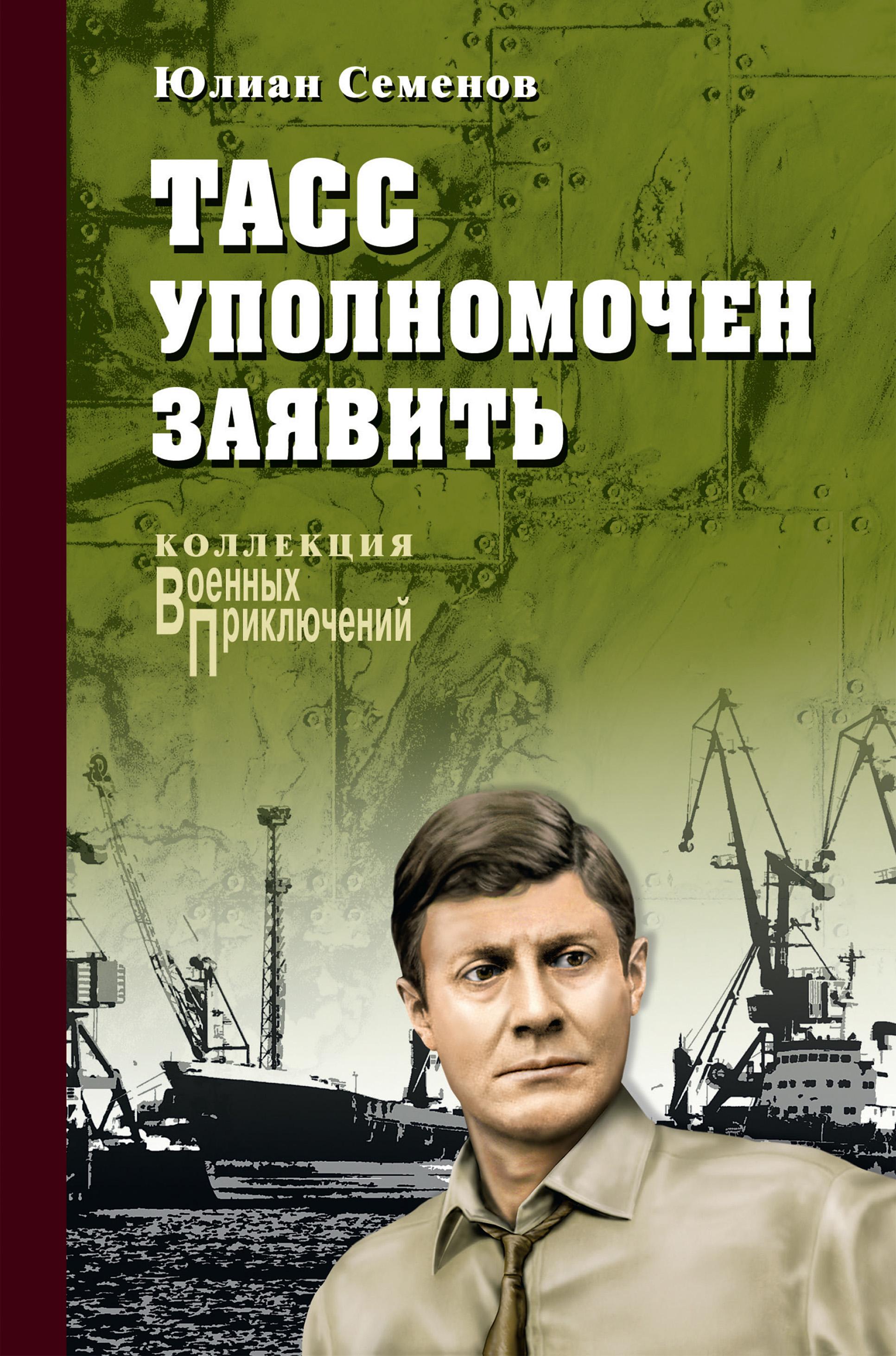 Электронная книга «ТАСС уполномочен заявить…» – Юлиан Семенов