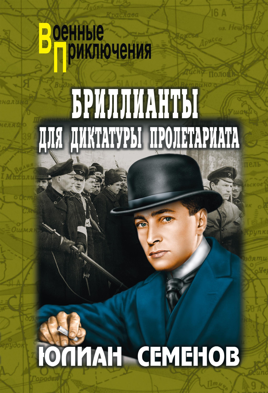 Электронная книга «Бриллианты для диктатуры пролетариата. Пароль не нужен» – Юлиан Семенов