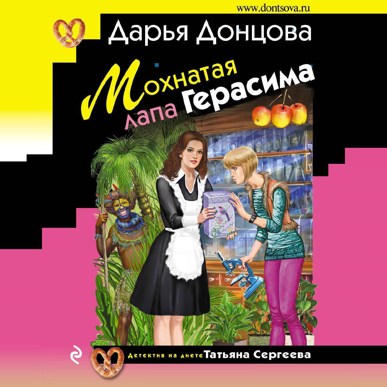 Электронная книга «Мохнатая лапа Герасима» – Дарья Донцова