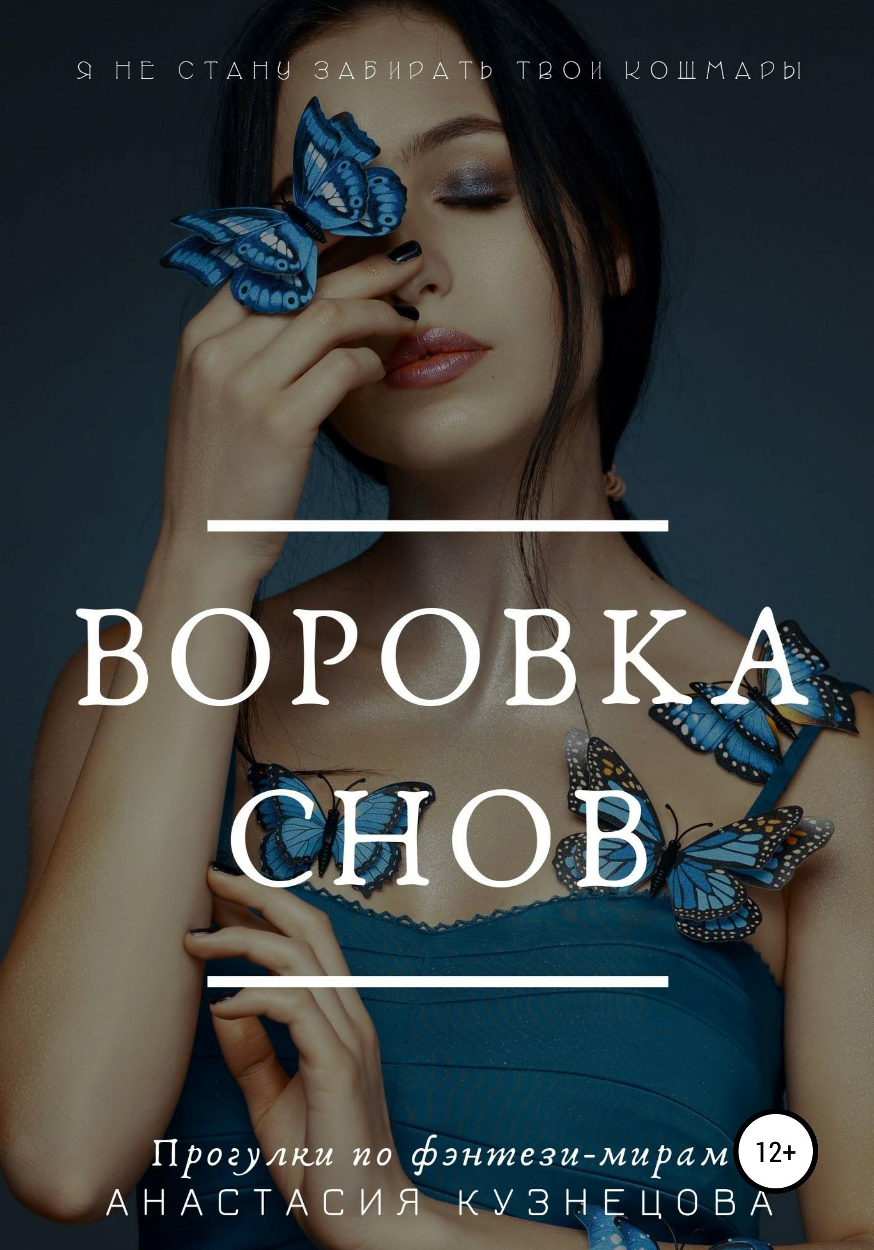 Электронная книга «Воровка снов» – Анастасия Кузнецова