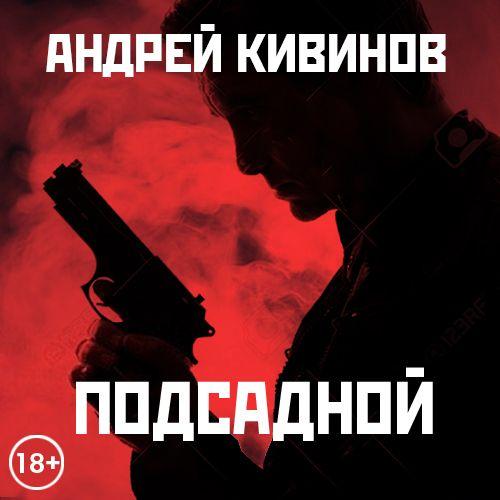 Электронная книга «Подсадной» – Андрей Кивинов