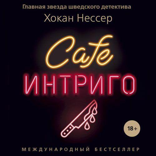 Электронная книга «Cafe «Интриго»» – Хокан Нессер