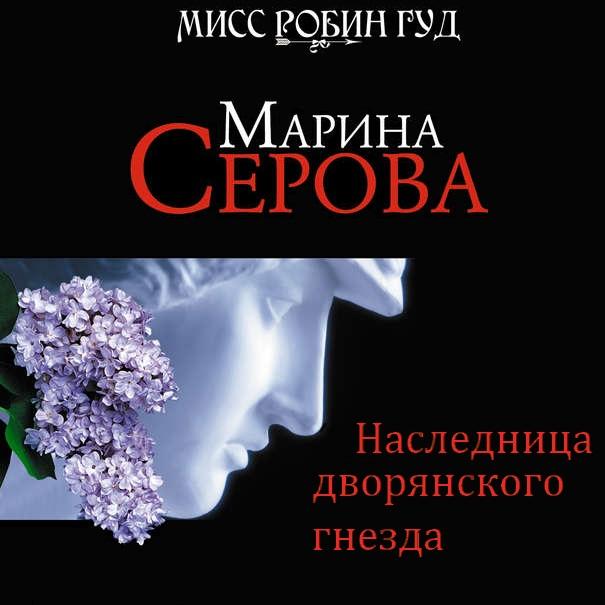 Электронная книга «Наследница дворянского гнезда» – Марина Серова