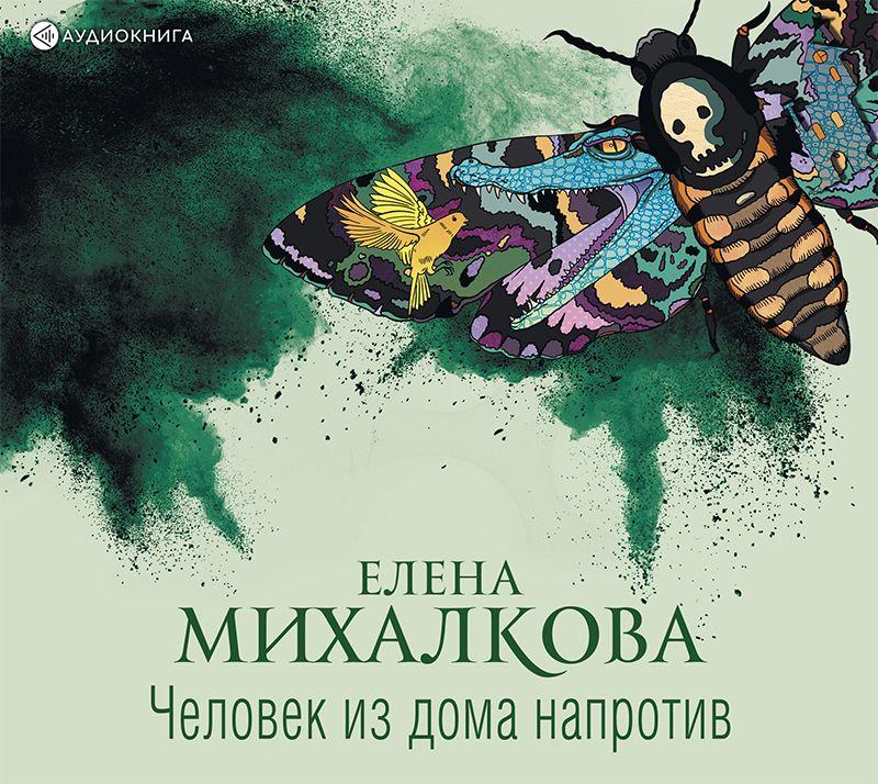 Электронная книга «Человек из дома напротив» – Елена Михалкова