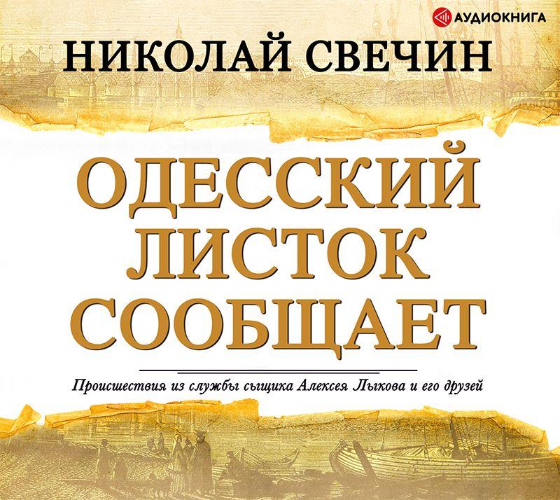 Электронная книга «Одесский листок сообщает» – Николай Свечин