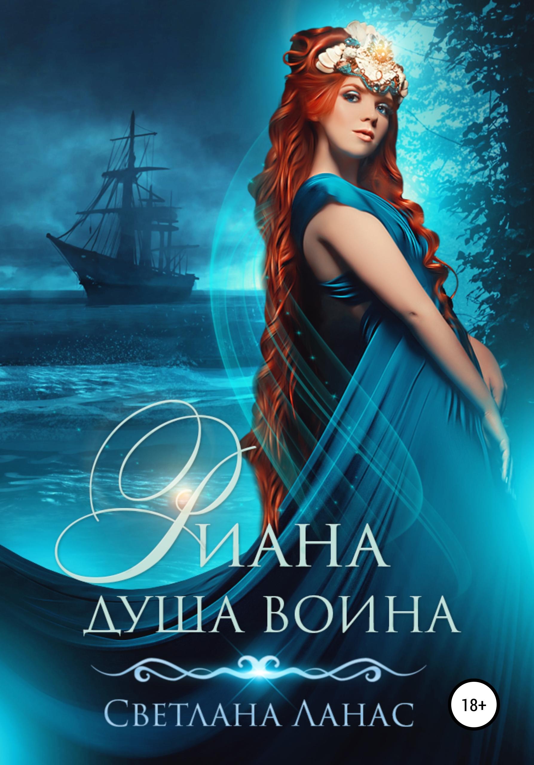 Электронная книга «Риана. Душа воина» – Светлана Ланас