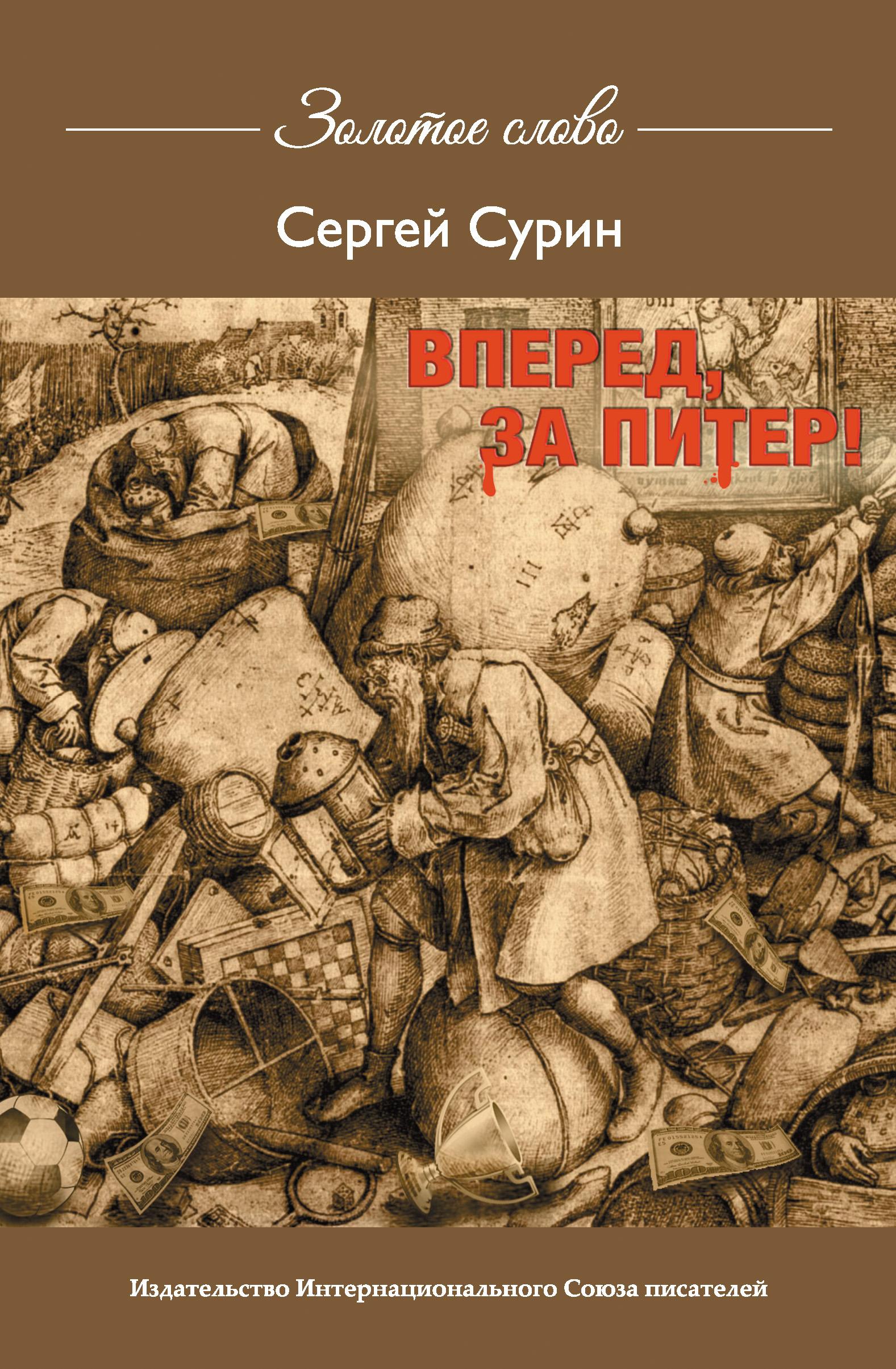 Купить книгу Вперед, за Питер!, автора Сергея Сурина