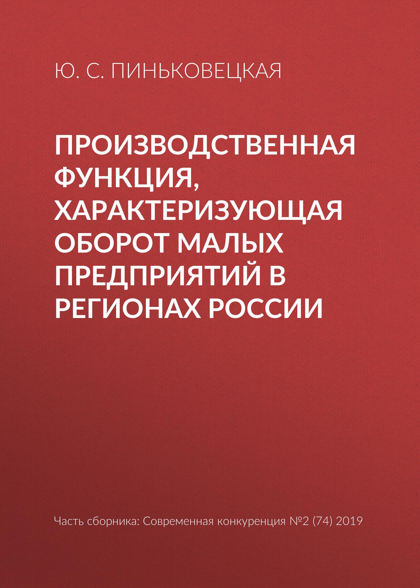 Купить книгу Производственная функция, характеризующая оборот малых предприятий в регионах России, автора Ю. С. Пиньковецкой