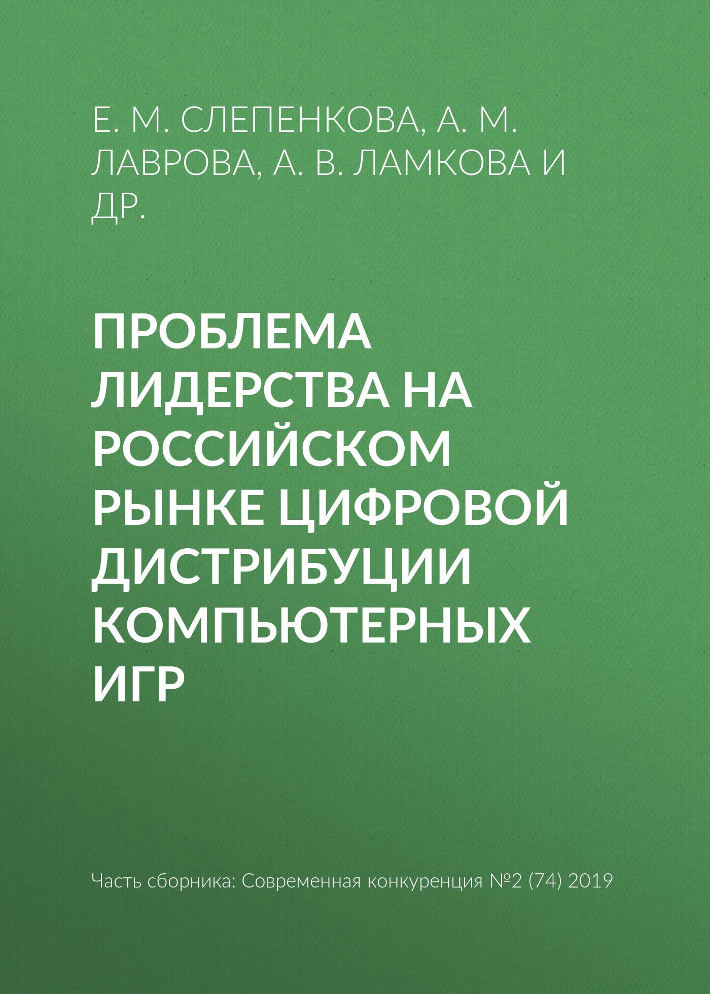 Купить книгу Проблема лидерства на российском рынке цифровой дистрибуции компьютерных игр, автора