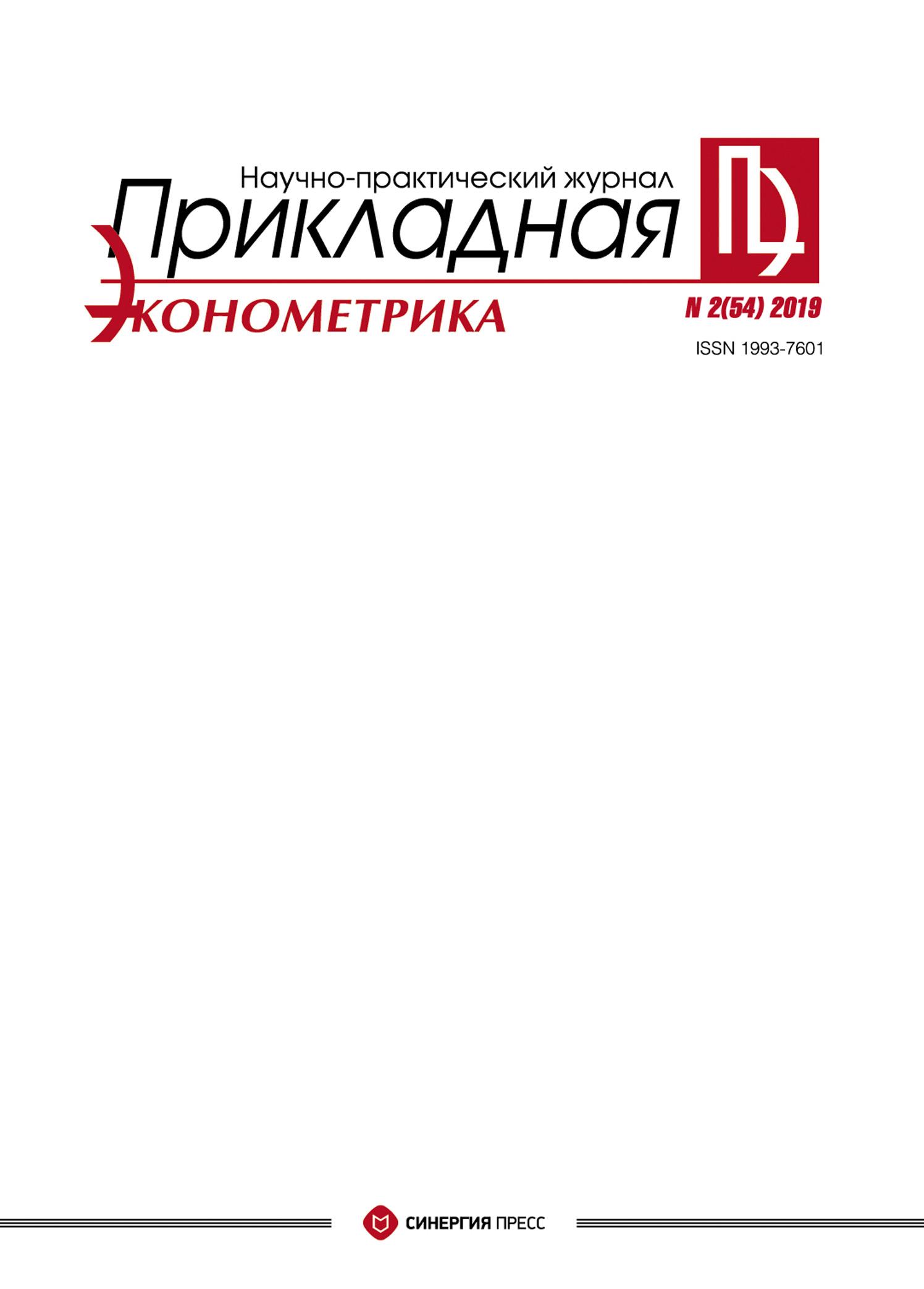 Купить книгу Прикладная эконометрика №2 (54) 2019, автора