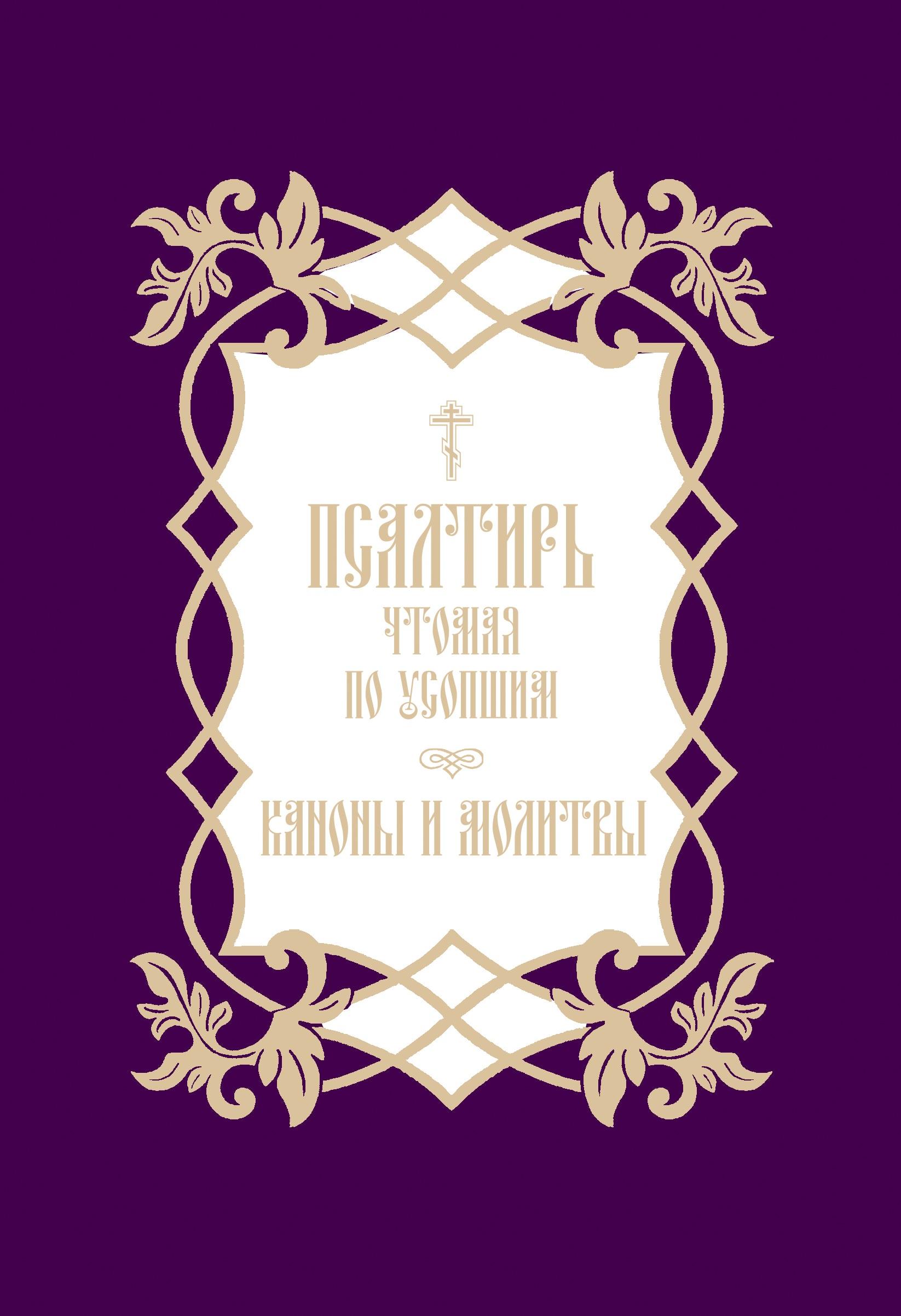 Купить книгу Псалтирь, чтомая по усопшим. Каноны и молитвы, автора Сборника