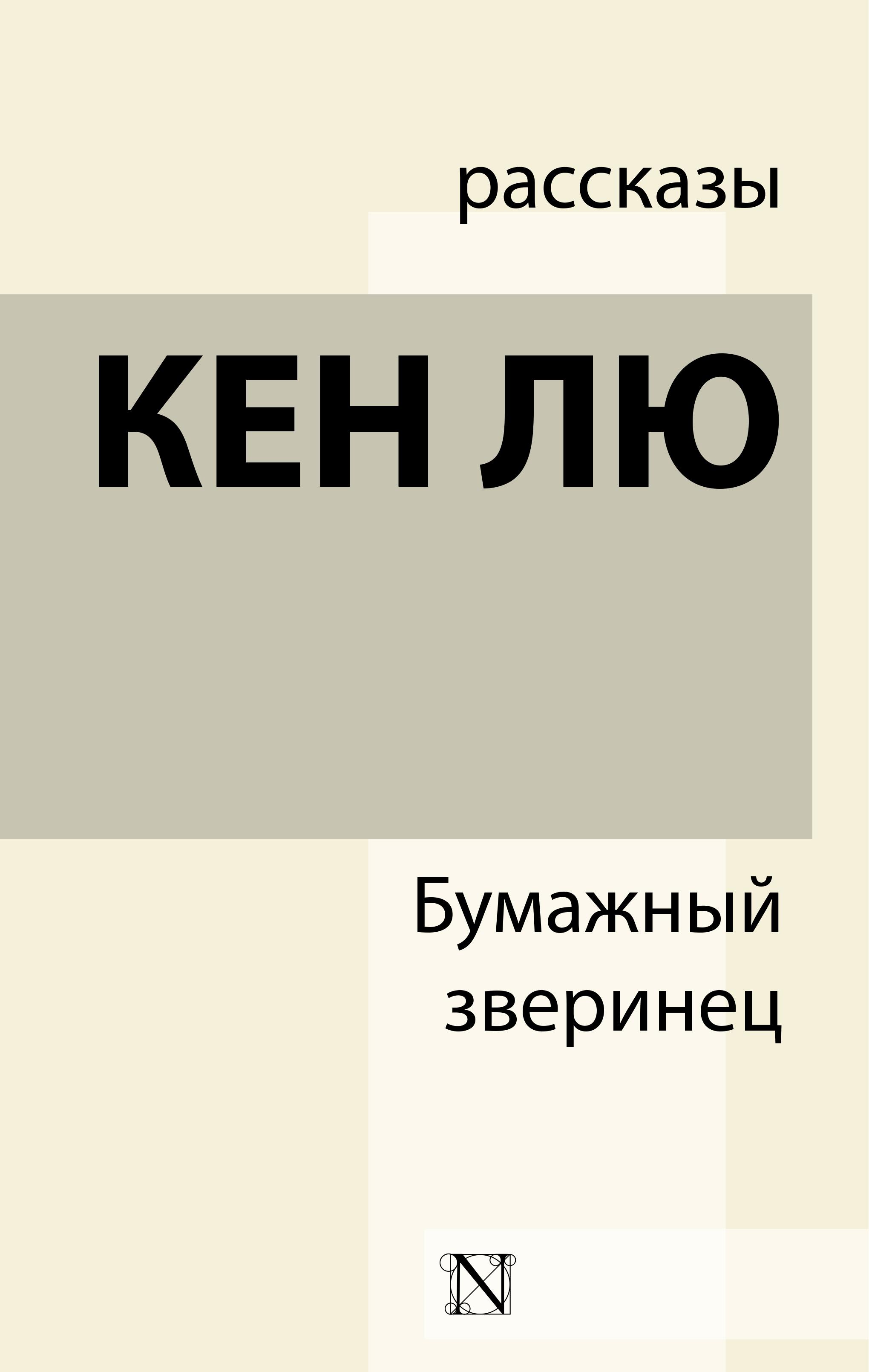 Купить книгу Бумажный зверинец (сборник), автора Кена Лю