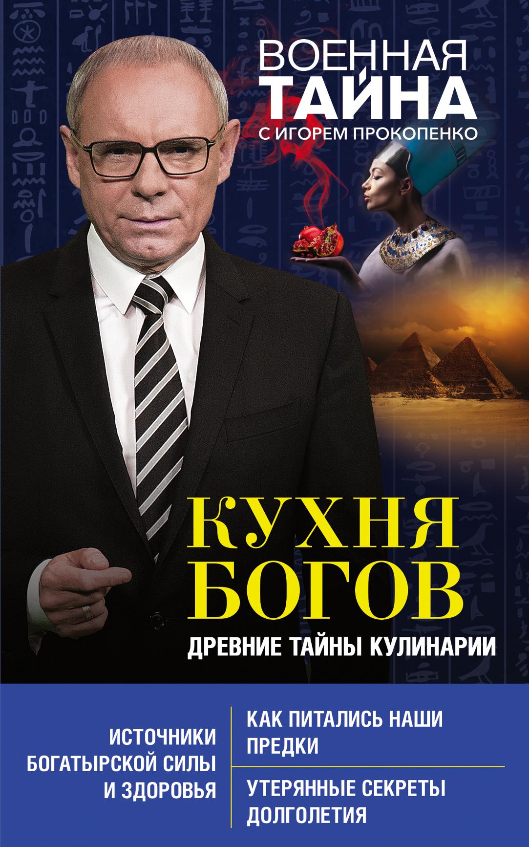 Игорь Прокопенко - Кухня Богов. Древние тайны кулинарии