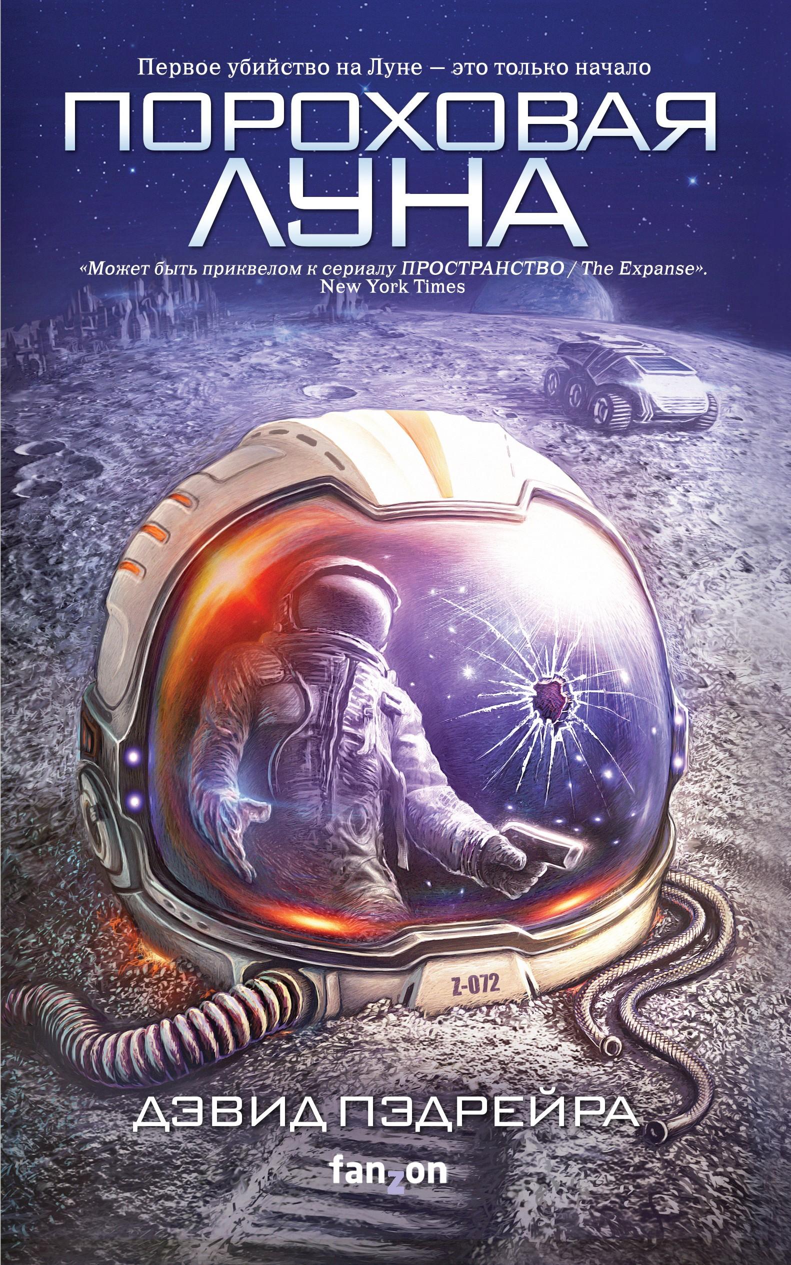 Купить книгу Пороховая Луна, автора