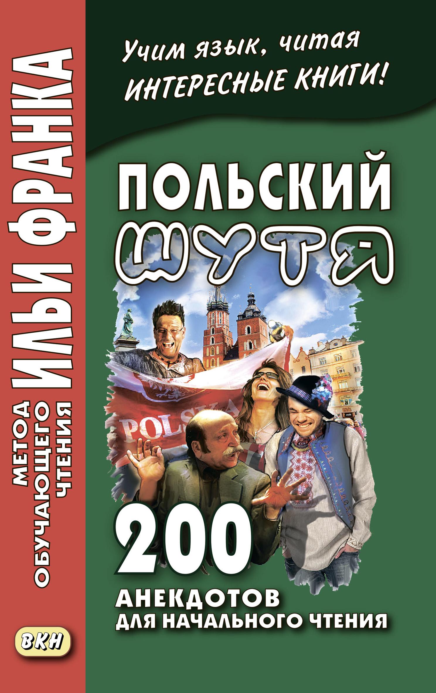 Купить книгу Польский шутя. 200 анекдотов для начального чтения, автора