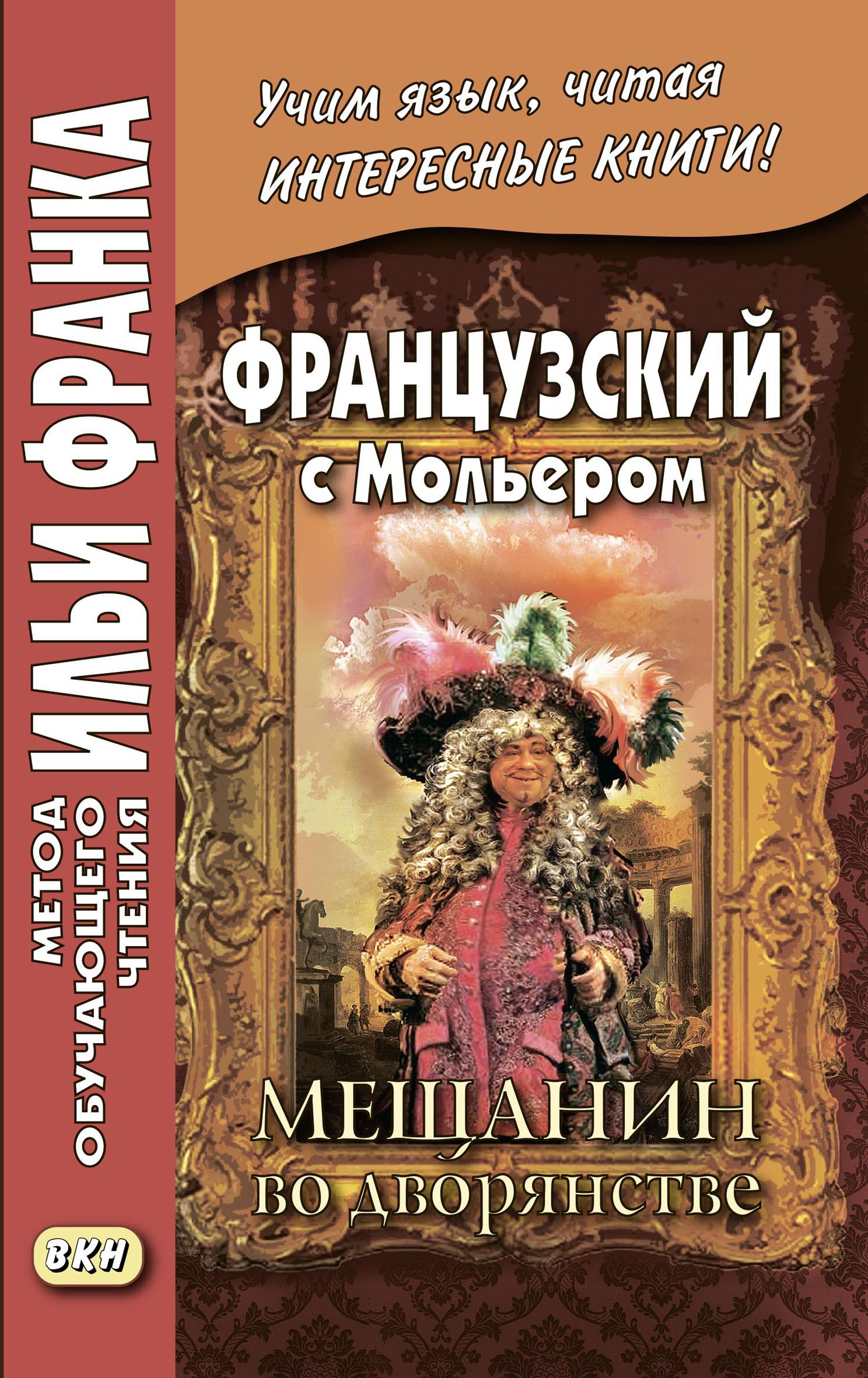 Купить книгу Французский с Мольером. Мещанин во дворянстве / Molière. Le Bourgeois gentilhomme, автора Жана-Батиста Мольера