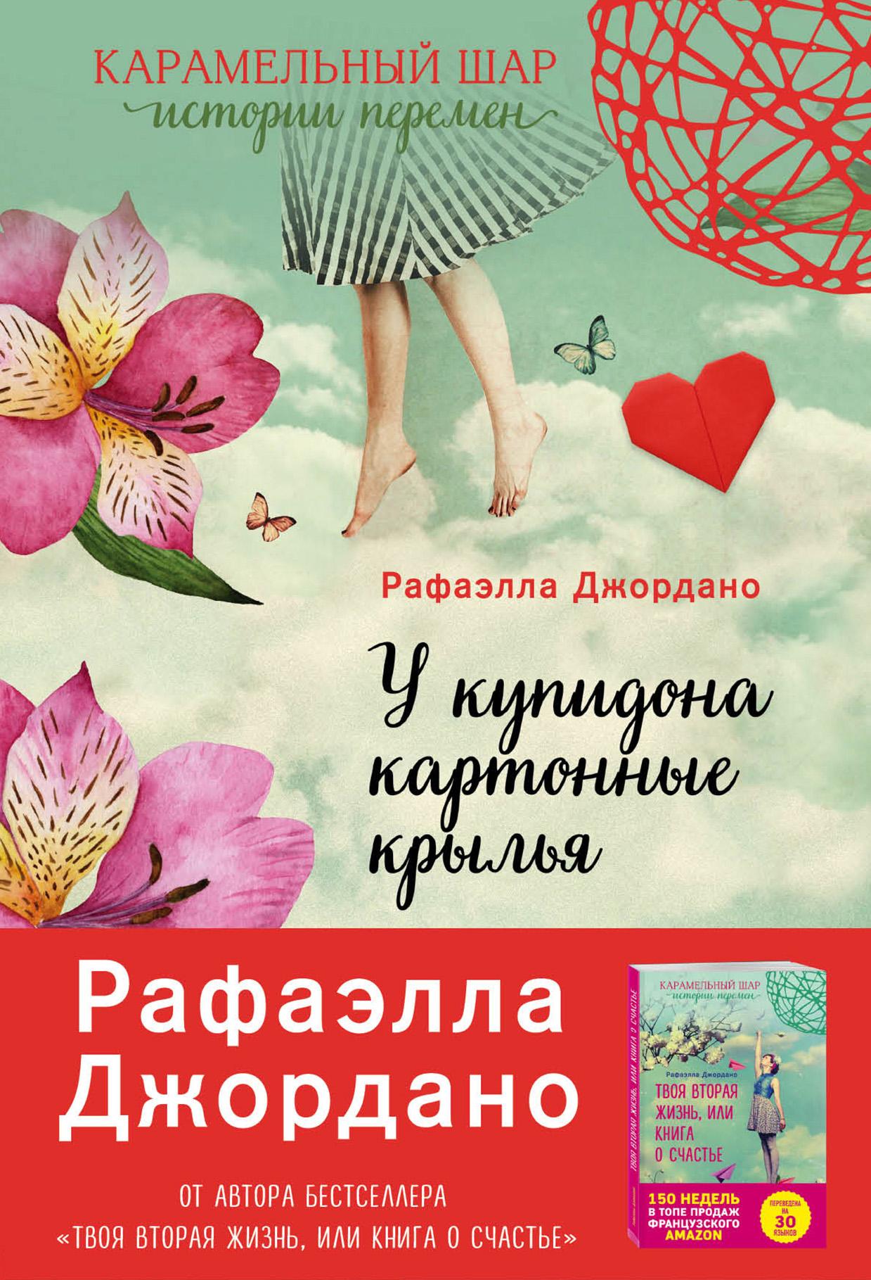 Купить книгу У Купидона картонные крылья, автора Рафаэллы Джордано