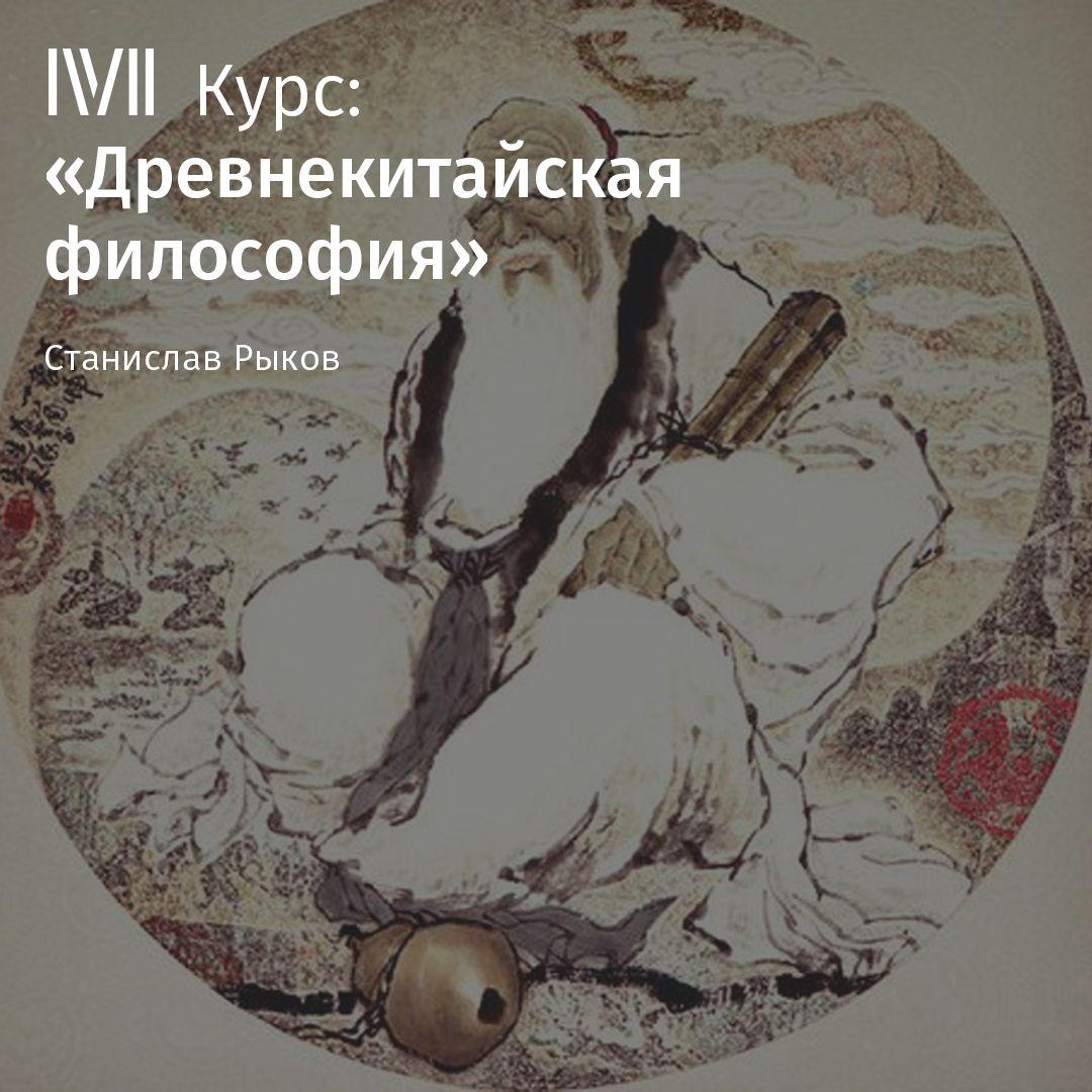 Купить книгу Лекция «Чжуан-цзы. Часть 1», автора Станислава Рыкова