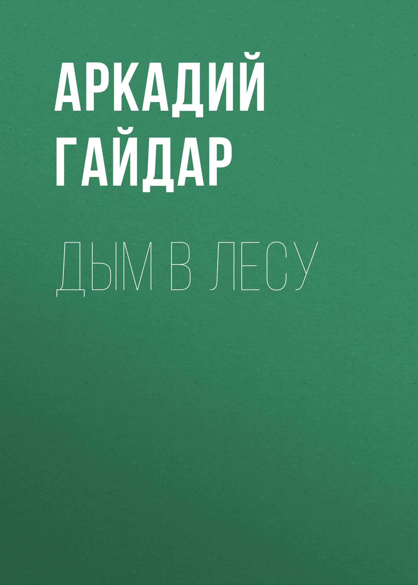Купить книгу Дым в лесу, автора Аркадия Гайдара