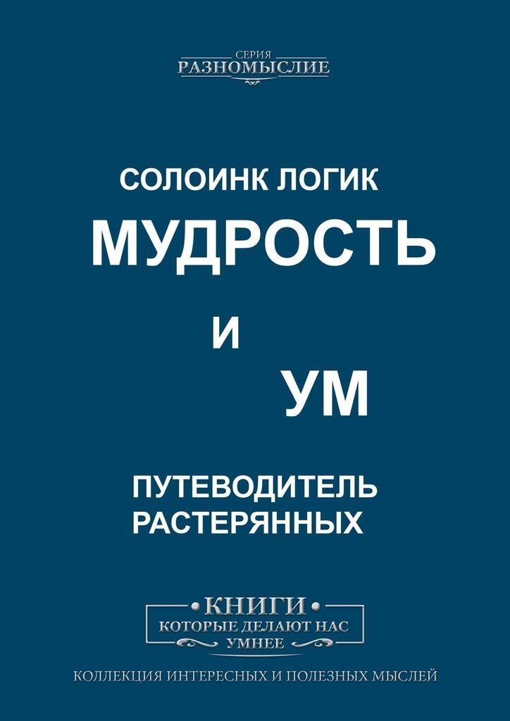 Солоинк Логик - Мудрость иум