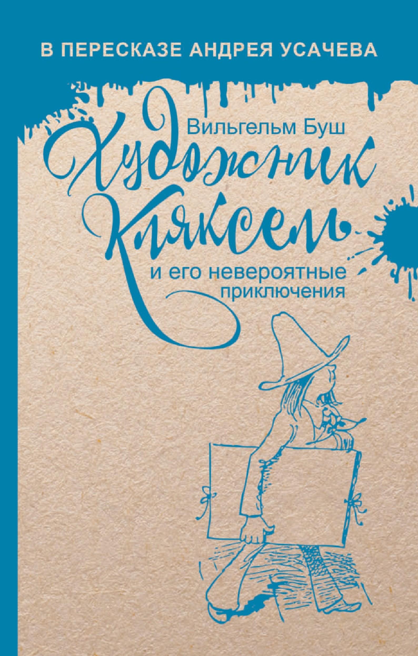 Купить книгу Художник Кляксель, автора Вильгельма Буша